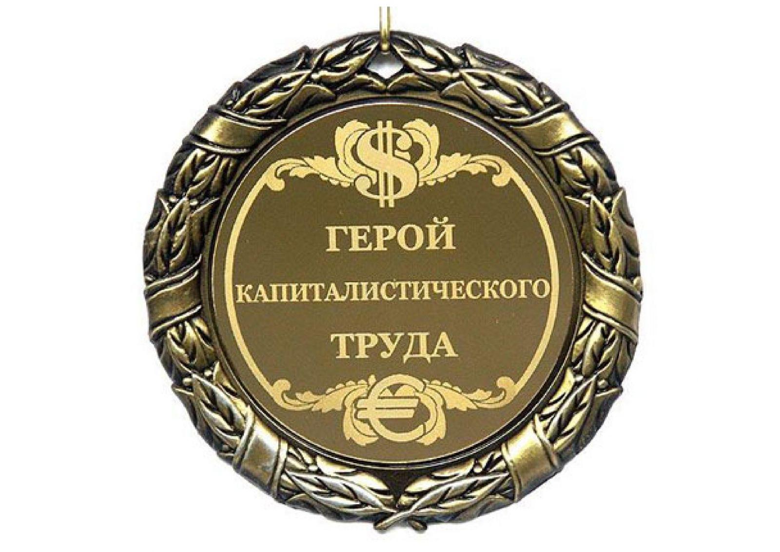 Поздравления с медалью за труд