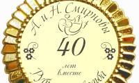 medali-dlya-svadby1.jpg