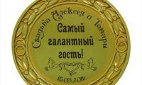 medali-dlya-svadby2.jpg