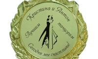medali-dlya-svadby3.jpg