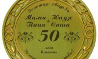medali-dlya-svadby4.jpg
