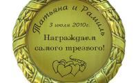 medali-dlya-svadby5.jpg