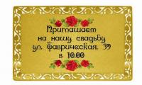 priglasitelnye-dlya-svadby5.jpg